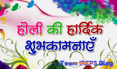 IREPS Wishes Happy Holi 2017