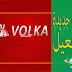 كودات تفعيل جديدة لاخر نسخة للتطبيق الرائع VOLKA X IPTV 2020 شاهد اي قناة بالمجان