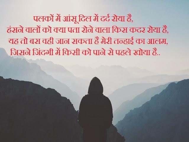Sad shayari in hindi for love.