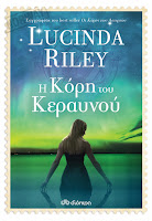 www.culture21century.gr/2016/06/h-korh-toy-keraynoy-ths-lucinda-riley-book-review.html