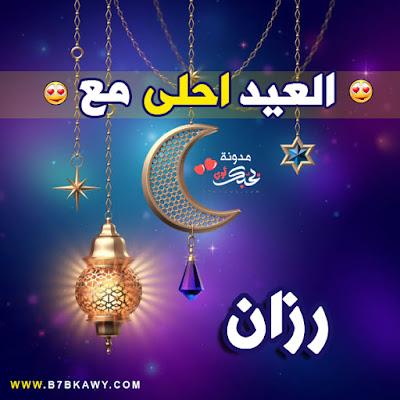 العيد احلى مع رزان