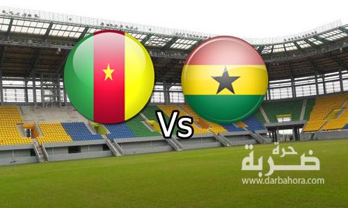 مشاهدة مباراة غانا والكاميرون