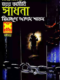 সাধনা - রিয়াজুল আলম শাওন Sadhona (Horor) | Riyazul Alam Shawon