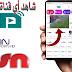 شاهد أي قناة تحلم بها عربية وأجنبية بجودة عالية وبدون تقطيع وبميزة خرافية باستعمالك هذا التطبيق الفريد 2019