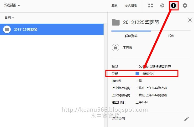 [檔案救援]不小心將Google雲端硬碟裡的檔案刪除了怎麼辦? @ 水中資資教