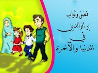 الأن موضوع تعبير وبحث عن بر الوالدين قصير ومختصر - أنشاء عن فضل الوالدين وواجبنا نحوه بالعناصر والأفكار وخاتمة مميزة