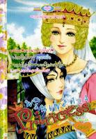 ขายการ์ตูนออนไลน์ การ์ตูน Princess เล่ม 124