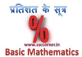 प्रतिशत के सूत्र   Partishat ke Sutra   एसएससी cgl के लिए प्रतिशत के सूत्र -