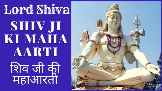 Shiv Ji Ki Maha Aarti शिव जी की महाआरती