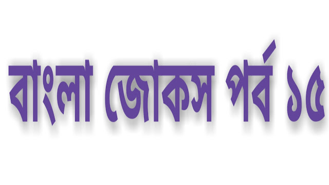bangla-jokes-part-15