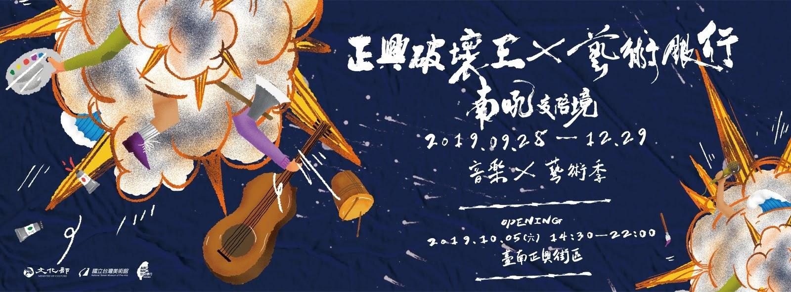正港台南人的音樂祭!正興破壞王-南吼交陪境|10/5藝術跨界音樂-搖擺南台灣|活動
