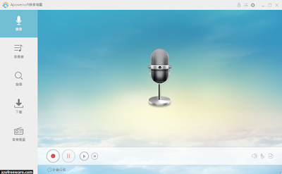 Streaming Audio Recorder 錄音精靈