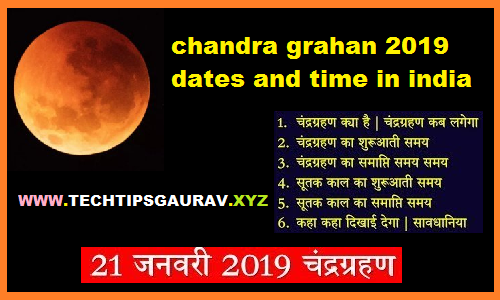 chandra grahan 2019 dates and time in india, chandra grahan 2019 dates and time, chandra grahan 2019, super blood wolf moon 2019 in india, grahanam in january 2019