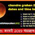 इस साल का पहला खग्रास चंद्रग्रहण 21 जनवरी |  Chandra Grahan 2019 Dates And Time In India
