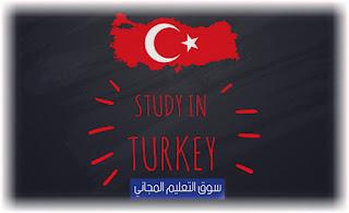 دليل الدراسة في تركيا وكيف تحصل على منح الدراسة في تركيا مجانا , سوف يتناول هذا المقال على موقع سوق التعليم المجاني كل المعلومات الهامة حول دليل الدراسة في تركيا, مميزات الدراسة في المنح التركية, أهم الجامعات التركية, كيف تحصل على منح الدراسة في تركيا مجانا, الشروط اللازمة للتسجيل بالمنحة في تركيا, المستندات المطلوبة عند التسجيل في منح تركيا, معايير اختيار الطلاب في المنح الدراسية في تركيا, Free scholarships in turkey.,منح الدراسة في تركيا,الدراسة في تركيا للعراقيين,الدراسة في تركيا للمصريين,الدراسة في تركيا للمصريين 2017,تكاليف الدراسة في تركيا,الدراسة في تركيا للسوريين,الدراسة في تركيا باللغة الانجليزية,الدراسة في تركيا للسعوديين