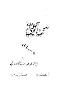 حسن مجتبیٰ علیہ السلام  تالیف سید علی نقی نقن صاحب