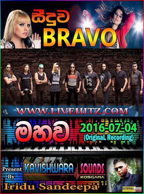 SEEDUWA BRAVO LIVE IN MAHAWA 2016-07-04