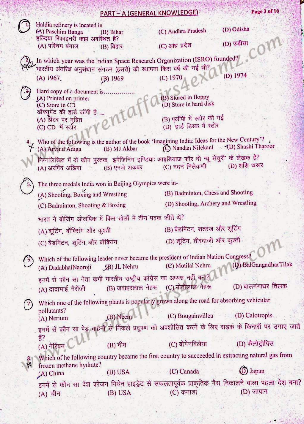 Bank Exam Question Paper Pdf