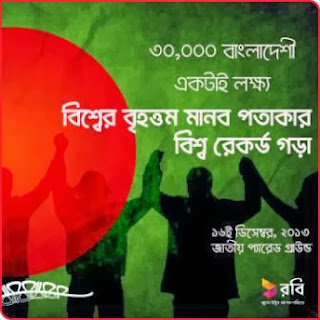 "Big flag of ""Bangladesh"" to attempt Guinness World Record"