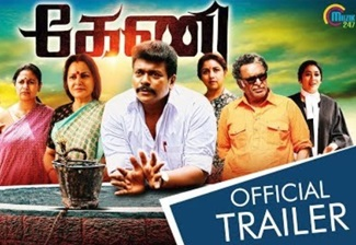 Keni Trailer| Tamil Movie | Parthiepan | Revathi | Nassar | Jaya Prada | Anu Hasan