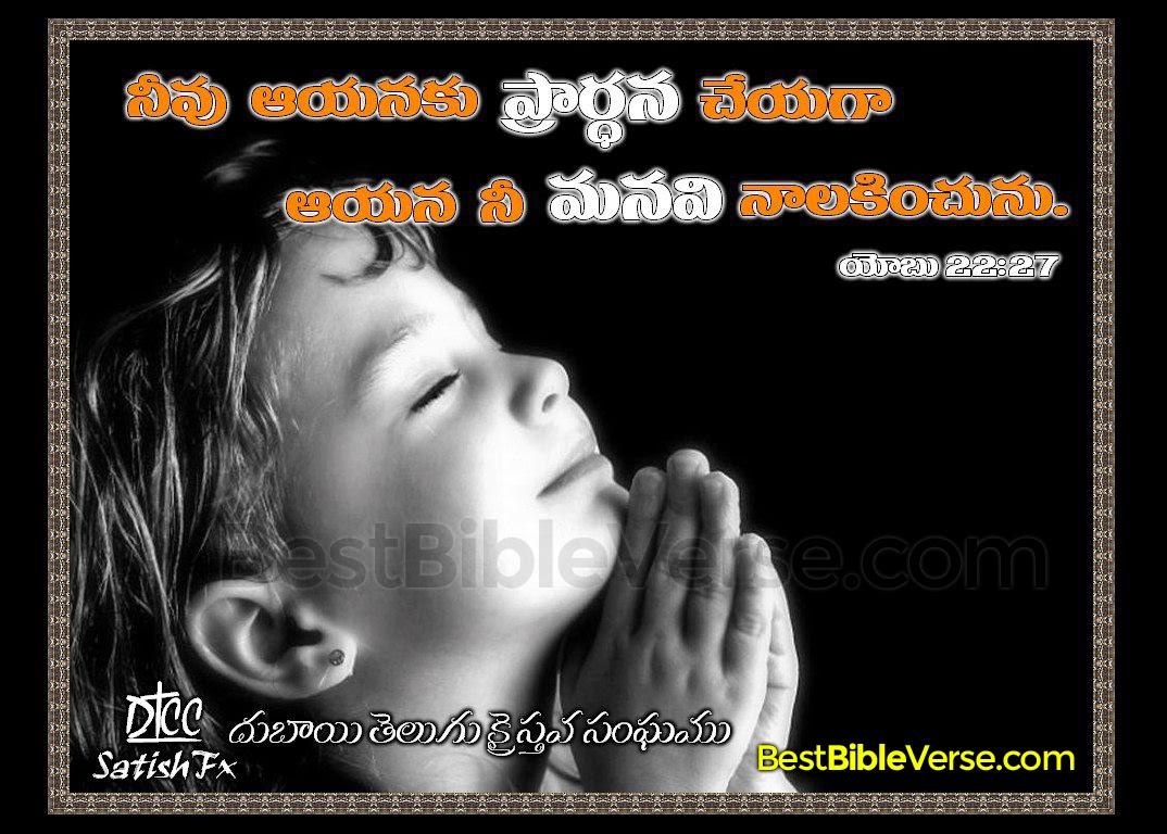 Bible Words Meaning In Telugu Telugu Bible Words Clipart Telugu