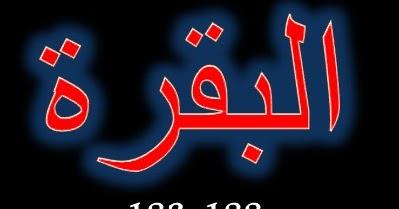 Terjemah Per Kata Al Baqarah | Ayat 183-188 - SAKARAN