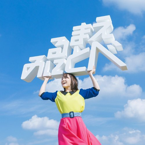 Minori Suzuki - Miru Mae ni Tobe! [FLAC 24bit + MP3 320 / WEB]
