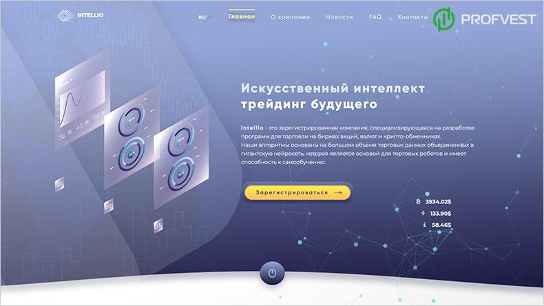 Intellio обзор и отзывы HYIP-проекта