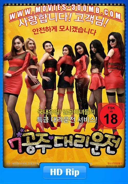 7 Princess 2015 HDRip 480p 350MB Poster