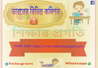 Download India's various commissions and their work PDF in Bengali (ভারতের বিভিন্ন কমিশন ও তাদের কাজ বাংলা পিডিএফ ডাউনলোড করুন) shikkharpragati