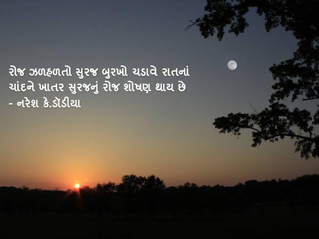 रोज झळहळतो सुरज बुरखो चडावे रातनां Gujarati Sher By Naresh K. Dodia