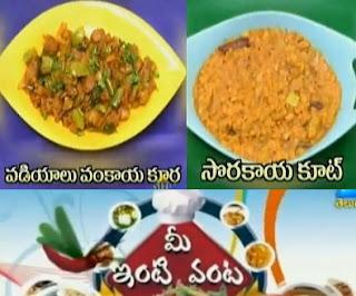 Mee Inti Vanta – 28th May : Vadiyalu Vankaya , Sorakaya Koot