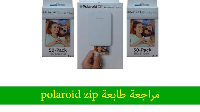 مراجعة طابعة polaroid zip