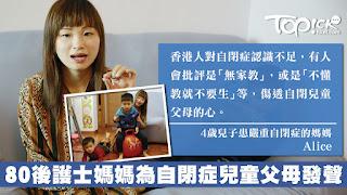 傳媒報導 : 80 後護士照顧自閉兒的真情剖白:別隨便批評小朋友「無家教」