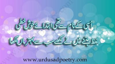 Usi Key Naam Se Thi Ibtida-E-Khush Khati