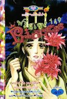 ขายการ์ตูน Princess เล่ม 149