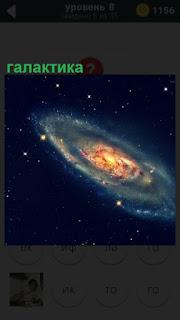 Нахождение в галактике разных планет и большого количества звезд