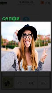 1100 слов на улице девушка в шляпе делает селфи 36 уровень