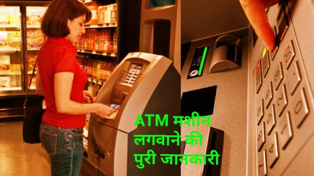 ATM Machine Ke Liye Apply Kaise Kare In Hindi