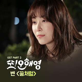 Lyric : Ben - Just Like a Dream (OST. Another Miss Oh)