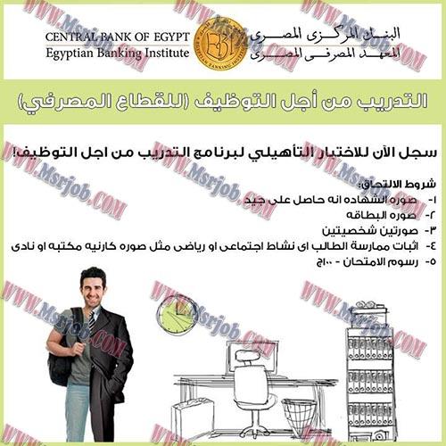 اعلان وظائف البنك المركزي المصري بالتعاون مع المعهد المصرفى المصري 2 / 3 / 2017