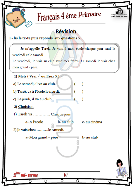 المراجعة النهائية لغة فرنسية لغات للصف الرابع الإبتدائي الترم الثاني
