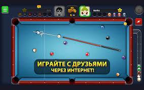 لعبة البلياردو 8 ball pool للاندرويد مجاناً برابط