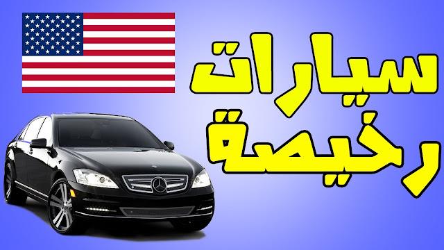 افضل موقع بيع سيارات في الامارات