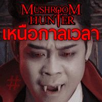 Mushroom Hunter เหนือกาลเวล cover