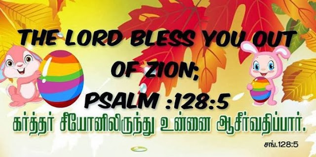 Blessing Tamil and English Facebook Cover Image