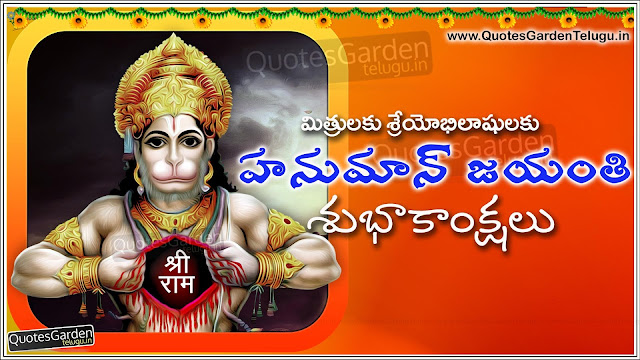 Hanumat jayanti Telugu Greetings Quotes Information in Telugu