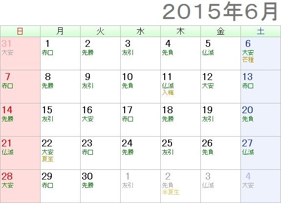 Calendario Japones.Beautiful Girl Talk 日本のカレンダー Calendario Japones