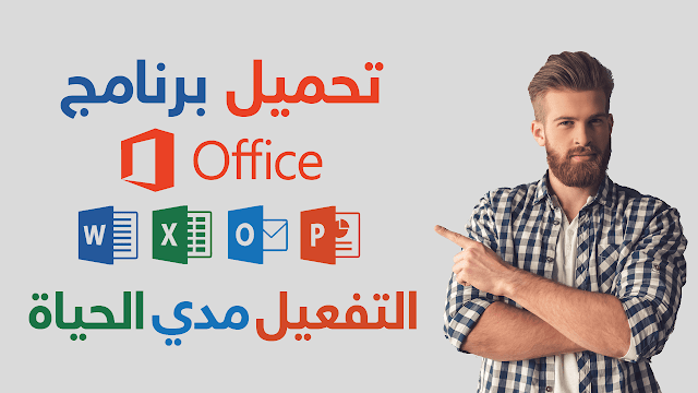 تفعيل office 2016