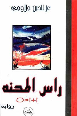راس المحنة - رواية pdf
